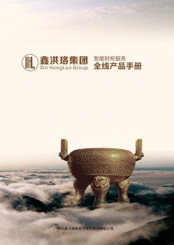 鑫洪珞集团全线产品手册,在线电子杂志,期刊,报刊