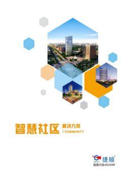 捷顺·智慧社区解决方案电子刊物