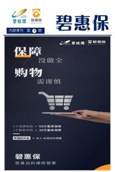 碧惠保——文津保险经纪季刊(第四期)