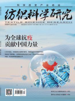 《紡織科學研究》2020年4月刊,電子期刊,在線報刊閱讀發布