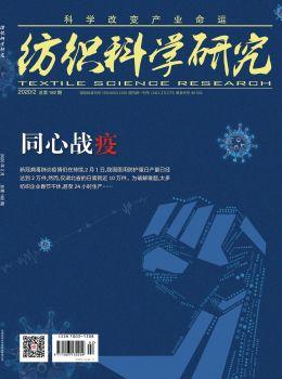 《紡織科學研究》2020年2月刊
