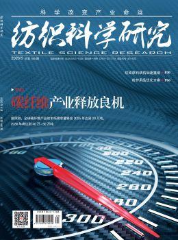 《紡織科學研究》2020年5月刊 電子書制作軟件