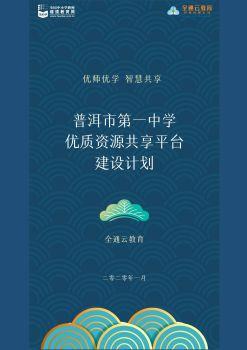 【0202】普洱一中优质资源共享平台建设计划电子宣传册