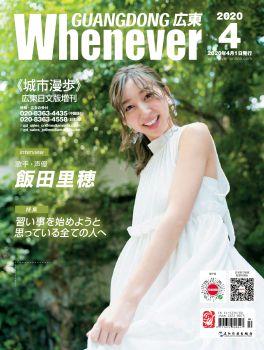 Whenever広東 4月刊,在线电子书,电子刊,数字杂志