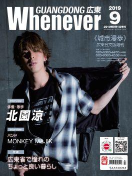 2019Whenever広東 9月刊杂志,在线电子书,电子刊,数字杂志
