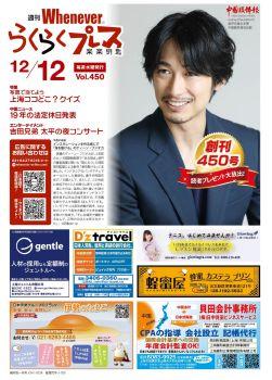 らくらくプレス12月12日号 电子杂志制作软件