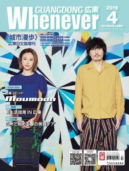 2019 WHENEVER広東 4月号,在线电子书,电子刊,数字杂志