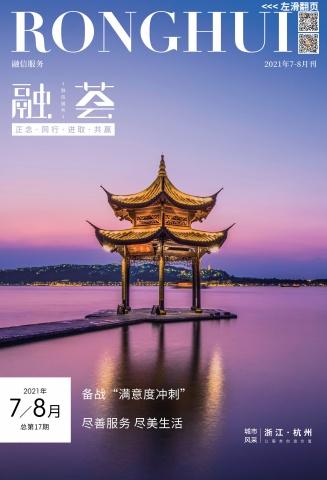 《融荟》2021年7-8月刊