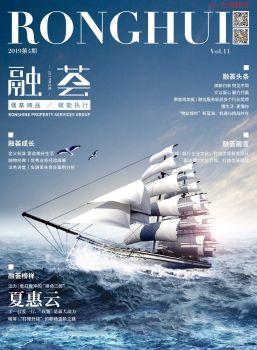 《融荟》2019年第4期 电子书制作软件