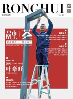 《融荟》Vol09 电子杂志制作平台