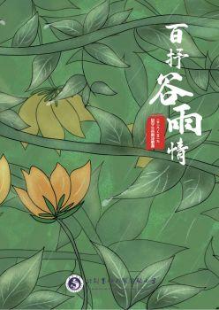 百抒谷雨情電子雜志