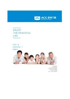 亚材门窗品牌介绍电子画册