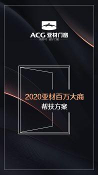 2020亚材门窗百万大商帮扶方案电子画册