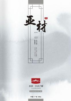 亚材中式门窗图册