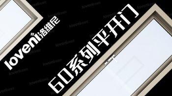 洛维尼60系列平开门和推拉门电子画册