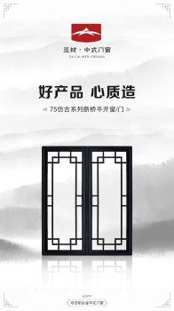 75中式门窗图册