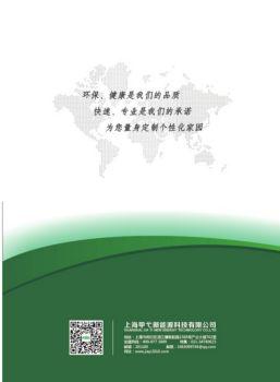 甲宜居集成墙饰宣传画册