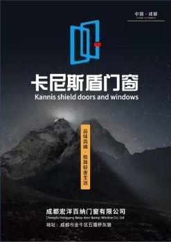 卡尼斯盾门窗电子画册