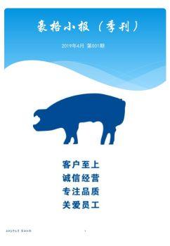 豪格小报(季刊)更新电子刊物