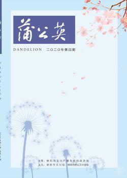 《蒲公英》2020年第4期总第23辑宣传画册