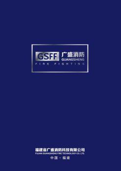 广盛消防电子画册