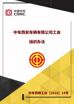 工会组织办法,互动期刊,在线画册阅读发布