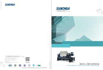 TM-KWS-F-201603 满液式水-水螺杆水源热泵机组电子画册
