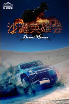 沙漠英雄会宣传册,在线电子书,电子刊,数字杂志