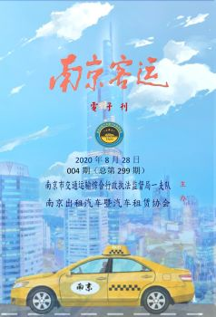 南京客运  电子刊 004期 (总第299期) 电子书制作软件