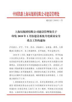 上海局集团有限公司建设管理处关于印发2018年1月份建设系统月度质量安全重点工作的通知电子画册