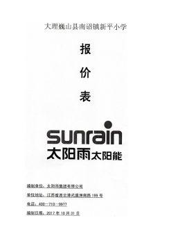 大理巍山县南诏镇新平小学 太阳雨太阳能电子书