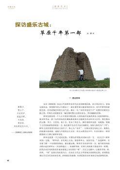 【国家艺术·本期采风】探访盛乐古城:草原千年第一都 文/赛 夫