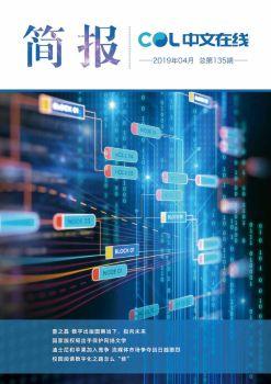 中文在线4月简报 电子杂志制作软件