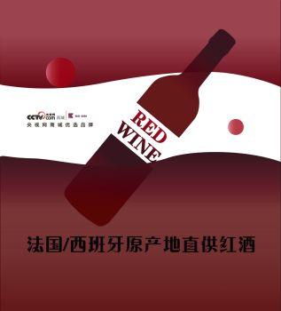 RedWine  法国/西班牙原瓶进口干红葡萄酒电子宣传册