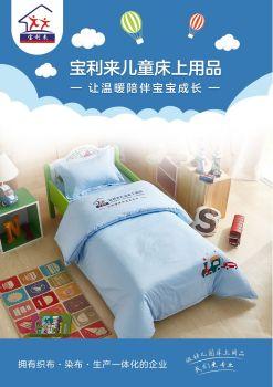 -宝利来儿童床上用品-电子画册