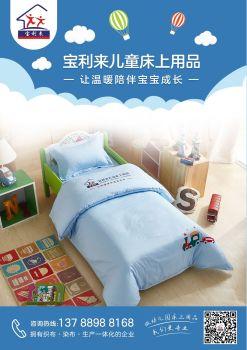 宝利来儿童床上用品电子画册