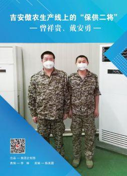 """曾祥贵、戴安勇:吉安傲农线上的""""保供二将""""电子宣传册"""