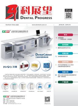 牙科展望201805 电子杂志制作平台