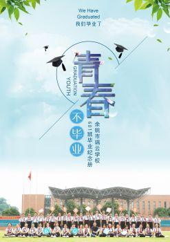 瑞云小学 电子书制作平台