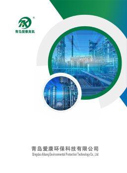 青岛爱康环保科技有限公司电子画册