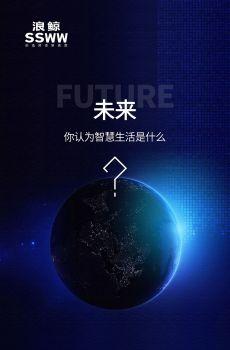 智能马桶523介绍 电子杂志制作平台