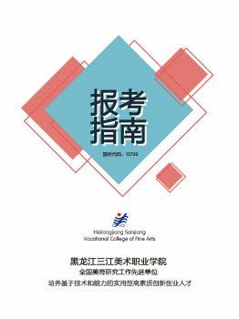 2020年高职统招报考指南宣传画册