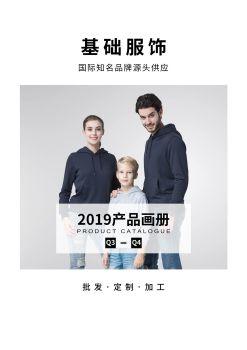 2019秋冬个性定制画册 电子书制作平台