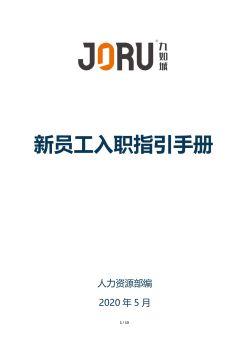九如城淮海区域新员工入职指引手册(管理公司)
