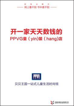 PPVG童(yin)装(hang)店天天数钱电子书