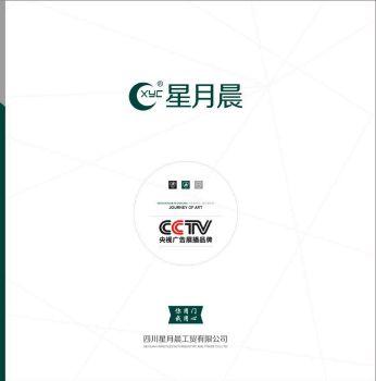 星月晨木门定制产品画册 电子杂志制作平台
