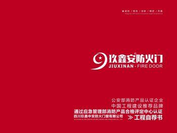 玖鑫安防火门 电子书制作软件