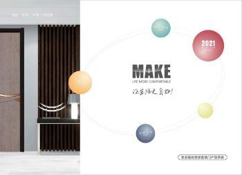 生態強化烤漆套裝門電子畫冊 電子書制作軟件