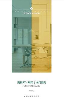 高科PT(转印)木门系列 电子杂志制作平台