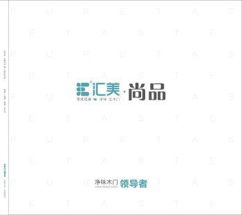汇美·尚品(零度净味全木门) 电子书制作平台